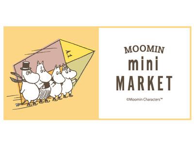 大人可愛いグッズが集合!「ムーミンミニマーケット」を10月27日から開催