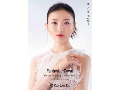 柔らかな光と色で新しい表情を演出「Koh Gen Do ホリデーコレクション 2019」登場 2019年11月4日(月・祝)数量限定発売