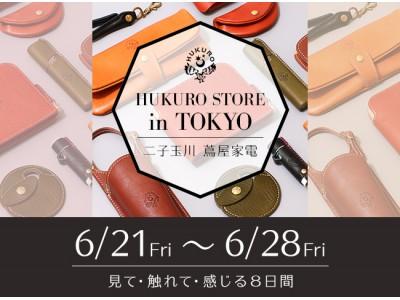 いよいよ東京へ!ネットのみで展開する人気レザーブランド「HUKURO」。地元大阪で大盛況を収めたリアルショップが二子玉川 蔦屋家電にて6月21日(金)より期間限定オープン!