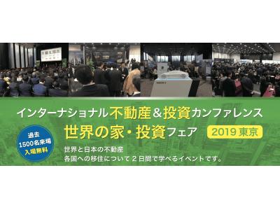 「インターナショナル不動産&投資カンファレンス2019東京」および「世界の家・投資フェア2019東京」開催のお知らせ!