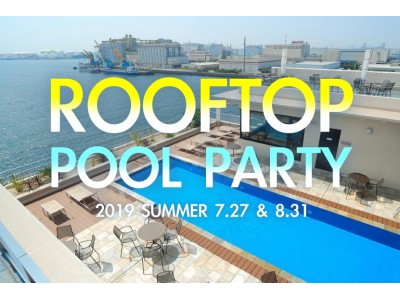 毎年人気のフォトジェニックなプールパーティー「ROOFTOP POOL PARTY」が今年も開催決定!!