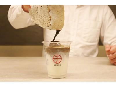 日本茶×スペシャリティコーヒー。日本茶専門店YUGENがKurasu Kyotoにて3/2限定でGuest Tea Barista!
