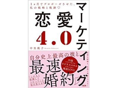 ビジネススキルを活用した婚活本『マーケティング恋愛4.0』刊行のお知らせ