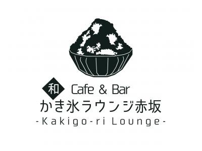 新たなお酒の形!?新作『カクテルかき氷』をはじめ、各種の純氷かき氷を提供する「和Cafe & Bar かき氷ラウンジ赤坂」をホテルフェリーチェ赤坂1Fにて8月15日にオープン