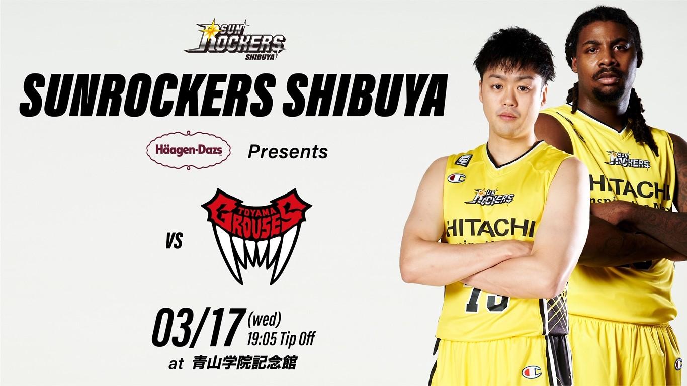 SR渋谷・Haagen-Dazs presentsゲーム開催決定!