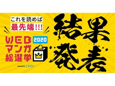 「WEBマンガ総選挙2020」結果発表!1位は岡叶『デイズ・オン・フェス』に