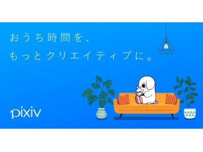 恋 つづ pixiv