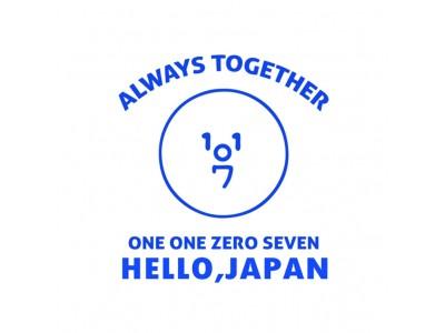 日本初上陸!5月23日~25日、韓国で人気のキャラクターグッズ・雑貨ブランド『1107』が表参道でポップアップストアを開催!