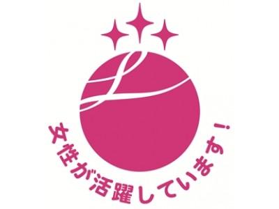 【社会保険労務士法人坪川事務所】女性活躍推進法に基づく「えるぼし」最高位を取得