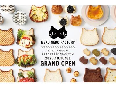 【新規オープン】ねこねこによるハッピーと癒しをお届け!ねこねこファクトリーが愛知県に登場!