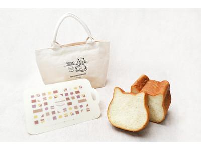 ねこの形の高級食パン専門店「ねこねこ食パン」より、「ねこねこ福袋」を販売!