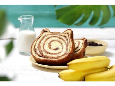 【まるでチョコバナナ】ねこねこ食パンより7月限定フレーバー「ねこねこ食パン~トロピカルチョコバナナ~」が新発売