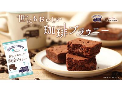 【EXILE TETSUYAがプロデュースしたAMAZING COFFEEコラボ】「世にもおいしい珈琲ブラウニー」が新発売