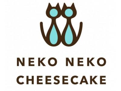 ねこの形のチーズケーキ専門店「ねこねこチーズケーキ」と、ねこの形の高級食パン専門店「ねこねこ食パン」が2020年7月17日(金)より大阪府・広島県・愛知県に登場!