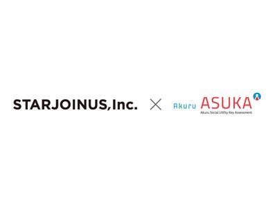 クレジットカード不正防止ツール「ASUKA」をスタージョイナスの「UNDEFEATED.JP」サイトに提供し、不正の撲滅を推進します。