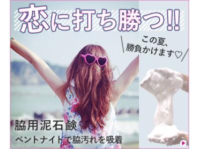『恋する女子の必見アイテムとは!?』恋するすべての女性に贈る、この夏必見の新アイテムがついに完成!!