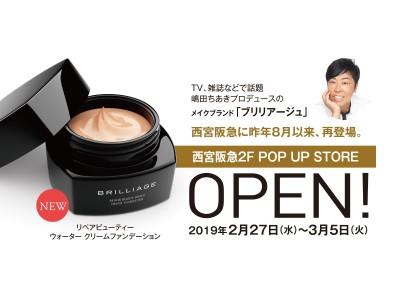 嶋田ちあきプロデュース化粧品ブランド「ブリリアージュ(BRILLIAGE)」、西宮阪急2Fコスメティックメゾンにて期間限定POP UP STOREオープン!