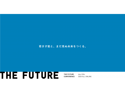 次世代の若き才能のためのカンファレンス「THE FUTURE」、シードVC「THE SEED」が新たにスタート