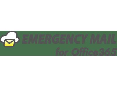 Office 365サービス障害時のビジネスメール停止を防ぐ 『EMERGENCY(エマージェンシー) MAIL for Office 365』 2020年1月23日(木)より販売開始