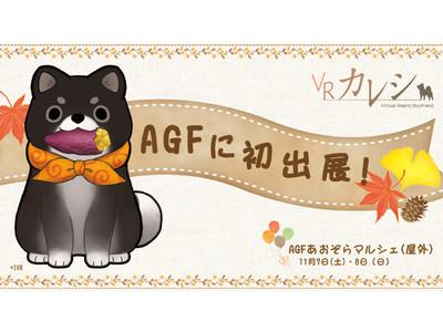 『VRカレシ』新キャストが平田広明に決定。AGFにも初出展。