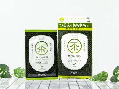「贅沢美肌堂(TM)抹茶de美肌」から国産宇治W茶成分×発酵成分のプレミアムシートマスク誕生。2020年3月12日(木)より東急ハンズ・ロフトにて先行発売。