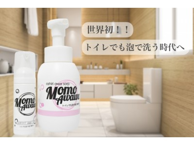 世界初!!トイレでも泡で洗う時代へ「ももあわわ」クラウドファンディングで支援金額650万円越え!メディア掲載多数!