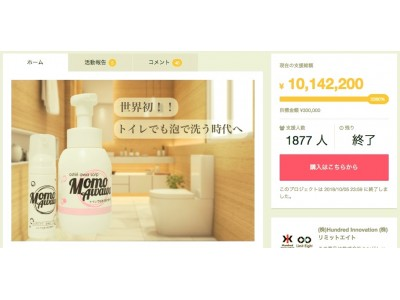 世界初!!トイレでも泡で洗う時代へ「ももあわわ」がついに一般発売!クラウドファンディングで支援人数1800人以上、支援金額1000万円以上集めた話題の商品がついに登場!