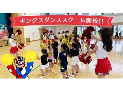 【琉球ゴールデンキングス】キングスダンススクール開校のお知らせ