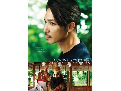 玉木宏が出演する「ご縁の国しまね」プロモーションポスター第2弾公開!