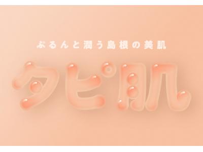 日本一の美肌県 島根 を届けたい!そうだ!食べてもらっちゃえばいいんだ!!ぷるんと潤う島根の美肌「タピ肌」プロジェクト始動!