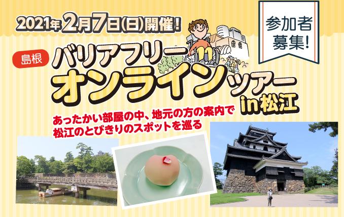 【2月7日】バリアフリーオンラインツアーの参加者募集について