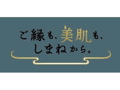 ニッポン美肌県グランプリ2018で島根県がグランプリを獲得!