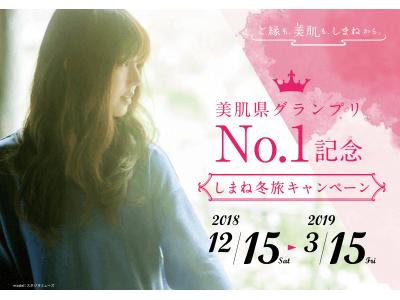 美肌県グランプリ No.1記念「しまね冬旅キャンペーン」
