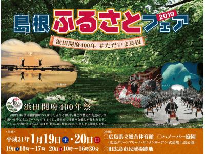 「島根ふるさとフェア2019」を開催します!