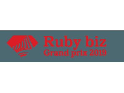 Ruby biz Grand prix 2019 事例募集を開始!