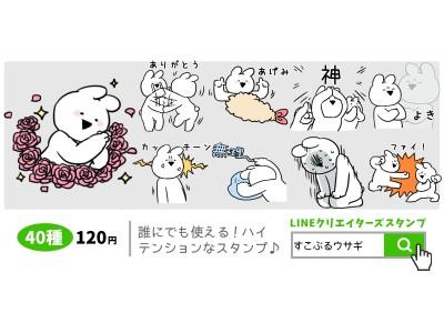 今回の新作は『超』ハイテンション!「すこぶる動くウサギ」の新作LINEスタンプが9月5日にリリース!