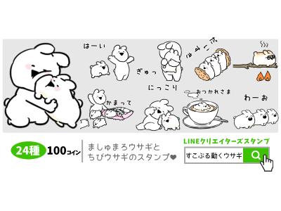 「すこぶる動くウサギ」の新作!すこぶるキュートなましゅまろウサギが登場するLINEスタンプが11月9日(金)リリース!!