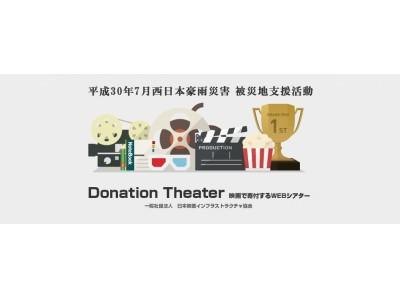 【西日本豪雨被災地支援】映画の力で支援を!映画を観て寄付、国内外で活躍する映画監督が70名以上賛同。レアな良作品が見放題!8/16よりWEB配信スタート、視聴料は全額寄付