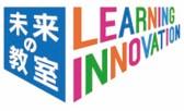 【ブリタニカ・ジャパン】2020年度『経済産業省「未来の教室」STEAMライブラリー事業』採択のお知らせ 「最先端研究を通じたSTEAM探究」をテーマにコンテンツ開発