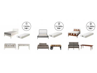 新生活のかさむ出費は、定価を超えないサブスクライフで工夫を!月額7,410円~1人暮らし家具セット提供開始。