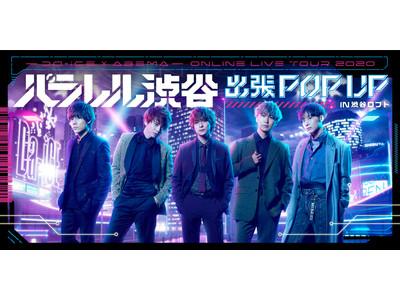 Da-iCE×ABEMA ONLINE LIVE TOUR 2020 出張POP UP STOREが期間限定オープン!