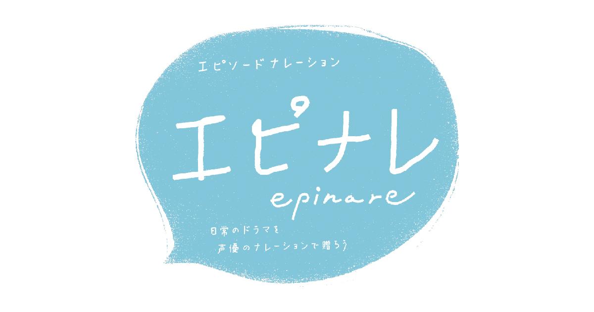 声優がお客さまの日常をドラマチックに読み上げる、エピソードナレーションサービス「エピナレ」をリリース