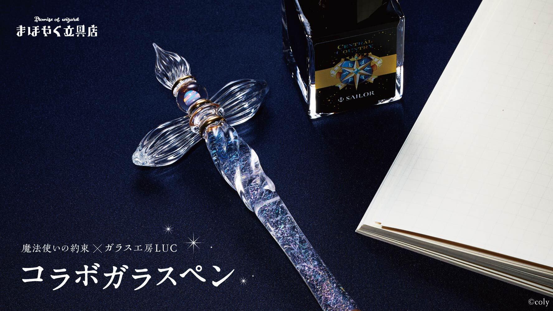 「まほやく文具店」より『魔法使いの約束×ガラス工房LUCコラボガラスペン』抽選発売について
