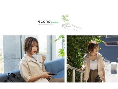 サステナブルなP2Cプラットフォーム「econo-me」 山口ゆかと共創するオリジナルアパレル商品を販売開始