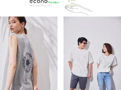 サステナブルなP2Cプラットフォーム「econo-me」 長谷川海乃と共創するオリジナルアパレル商品を7月12日(月)より販売開始