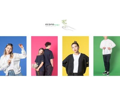 サステナブルなP2Cプラットフォーム「econo-me」 長谷川ミラのアパレルブランド「JAMESIE」とプラットフォーム初となるブランドコラボ商品を7月22日(木・祝)より販売開始