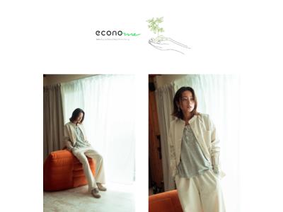 サステナブルなP2Cプラットフォーム「econo-me」 脇田恵子との第2弾コラボ企画 7月27日(火)より数量限定で販売開始