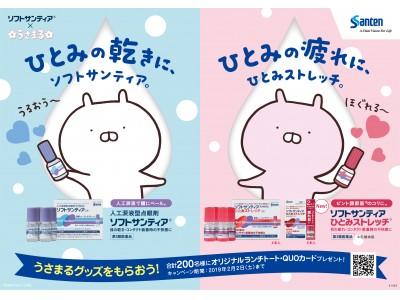 ソフトサンティアシリーズ ×「うさまる」コラボ企画12月3日(月)よりスタート
