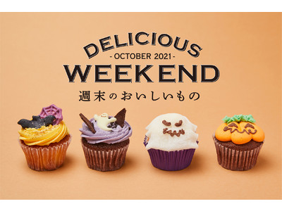 【DEAN & DELUCA】週末限定の10月のおいしいもの   カラフルなハロウィンモチーフの限定カップケーキが登場