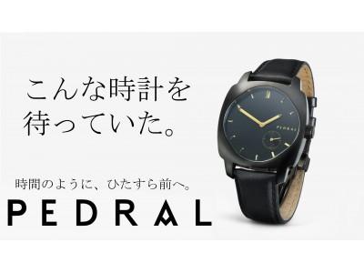 スウェーデン発!所有欲をくすぐるデザインで人を魅了する腕時計「Pedral」を販売へ!